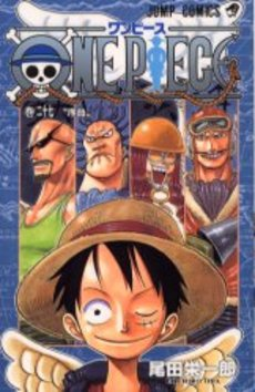 ワンピース ONE PIECE 27巻