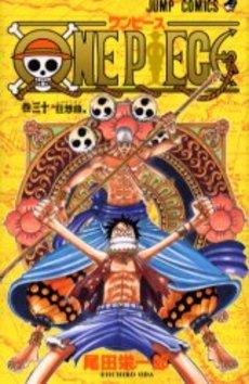 ワンピース ONE PIECE 30巻