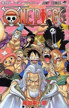 ワンピース ONE PIECE 52巻