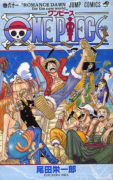 ワンピース ONE PIECE 61巻