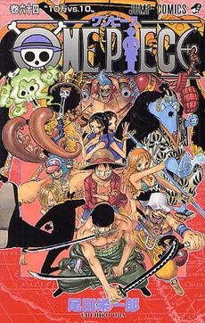 ワンピース ONE PIECE 64巻
