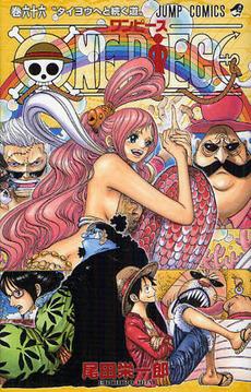 ワンピース ONE PIECE 66巻