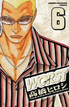 ワースト WORST 6巻