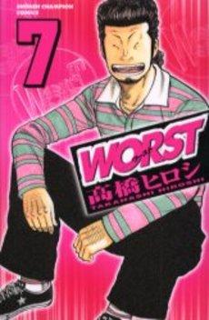 ワースト WORST 7巻
