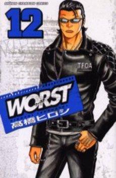 ワースト WORST 12巻