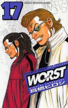ワースト WORST 17巻