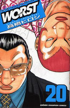 ワースト WORST 20巻