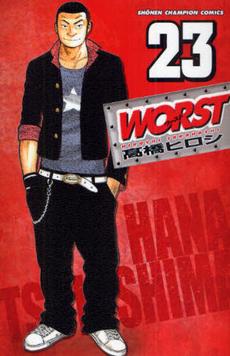 ワースト WORST 23巻