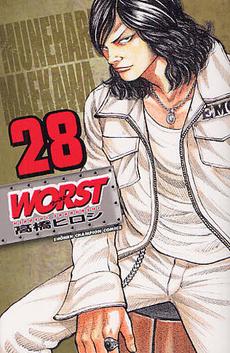 ワースト WORST 28巻