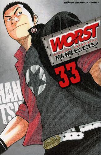 ワースト WORST 33巻