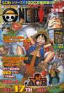 ONE PIECE 総集編 LOGシリーズ 17巻