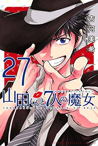 山田くんと7人の魔女 27巻