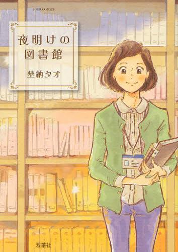 夜明けの図書館 1巻