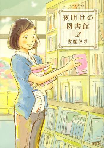 夜明けの図書館 2巻