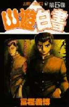 幽遊白書 [新書版] 5巻