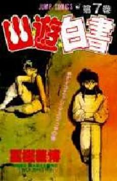 幽遊白書 [新書版] 7巻