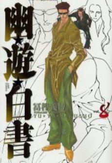 幽遊白書 [完全版] 8巻