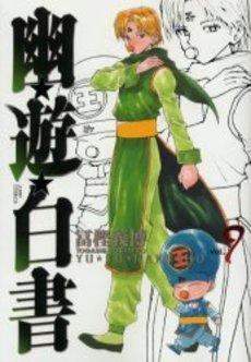 幽遊白書 [完全版] 9巻