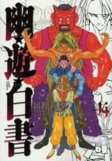 幽遊白書 [完全版] 14巻