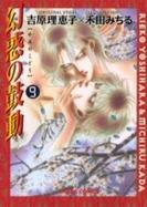 幻惑の鼓動 8巻