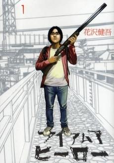 マンガ大賞2010ノミネート作品セット 1巻
