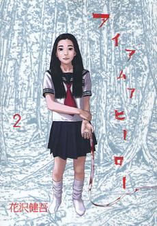 マンガ大賞2010ノミネート作品セット 2巻