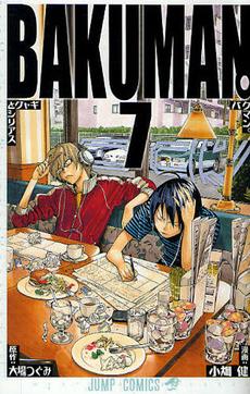 マンガ大賞2010ノミネート作品セット 12巻