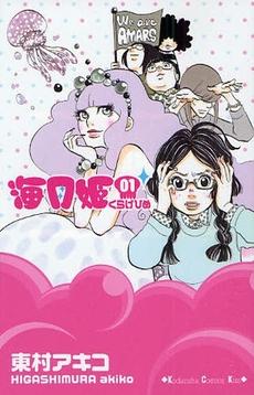 マンガ大賞2010ノミネート作品セット 13巻