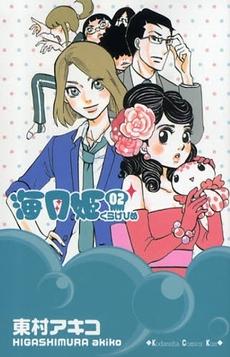 マンガ大賞2010ノミネート作品セット 14巻