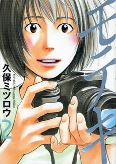 マンガ大賞2010ノミネート作品セット 18巻