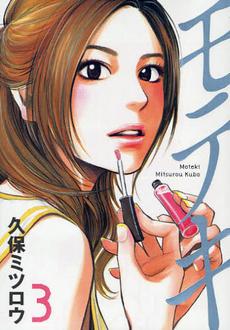 マンガ大賞2010ノミネート作品セット 19巻