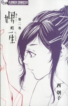 マンガ大賞2010ノミネート作品セット 22巻