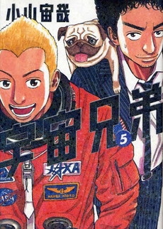 マンガ大賞2010ノミネート作品セット 29巻