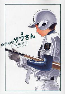 マンガ大賞2010ノミネート作品セット 35巻